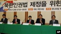 한나라당 주최로 2일 열린 '북한인권법 제정을 위한 토론회'
