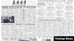 북한의 노동당 기관지 노동신문은 18일 이례적으로 1면(왼쪽)을 경제소식만으로 채우고 2면(오른쪽)에 김정은 제1위원장의 동정소식을 전했다.