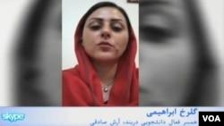 گلرخ ابراهیمی در گفت و گو با صدای آمریکا