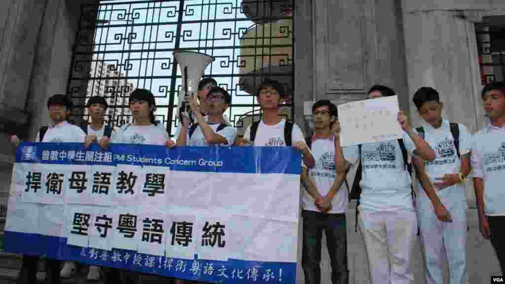香港學生組織「普教中學生關注組」十幾名成員,2014年9月初遊行到香港培正小學,反對該校在本學年起,全校推行普通話教授中文科