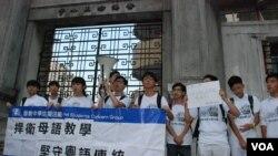 圖片集: 香港關注「推普廢粵」