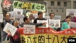 香港支联会、国际特赦组织、独立中文笔会等团体游行到中联办(美国之音谭嘉琪拍摄)