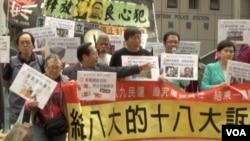 香港支聯會、國際特赦組織、獨立中文筆會等團体遊行到中聯辦