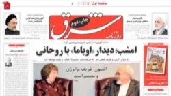 بازتاب ديپلماسی ايران و آمريکا در رسانه های ايران