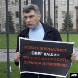 Muxolifat yetakchilaridan biri Boris Nemstov fikricha Oleg Kashinni kaltaklash rasmiylar tomonidan buyurilgan