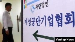 14일 한국 개성공단기업협회 사무실.
