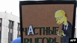 """Один із мітингувальників у Москві 24-го грудня тримає плакат """"Приватні вибори"""". Карикатура Путіна уподібнена до персонажу американського мультипілкаційного серіалу Сімпсони, лихого багатія Монгомері Бернса."""