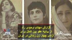 گزارش مهتاب وحیدی راد از بیانیه عفو بین الملل برای آزادی چهار زن زندانی در ایران