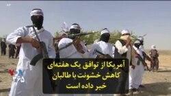 آمریکا از توافق یک هفتهای کاهش خشونت با طالبان خبر داده است