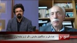 افق نو ۱۴ ژوئن : فساد مالی در دستگاههای حکومتی و تأثیر آن بر جامعه ایران