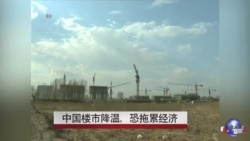 中国楼市降温,恐拖累经济