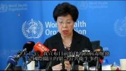 2014-08-08 美國之音視頻新聞: 世衛組織指伊波拉疫情是全球健康威脅