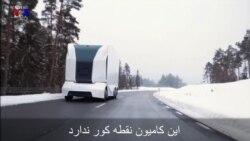 کامیونهای جدید سوئدی: خودران برای حمل ۱۶ تن چوب و الوار