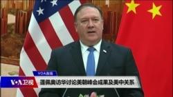VOA连线(艾德):蓬佩奥访华讨论美朝峰会成果及美中关系