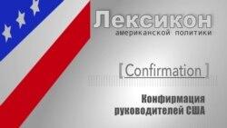Confirmation - Конфирмация руководителей США