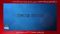 معرفی برنامه| کارت قرمز - نقش سپاه و آقازاده ها در انتخاب سرمربی تیم ملی فوتبال ایران
