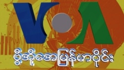 VOA Web Traffic Up After Burma Eases Censorship