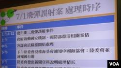 台湾依照联系机制将导弹误射事件信息传给中国