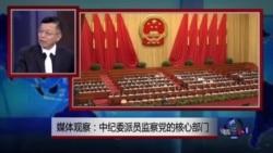 媒体观察:中纪委派员监察党的核心部门