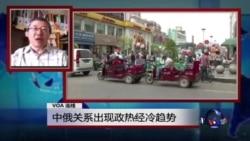VOA连线:中俄关系出现政热经冷趋势