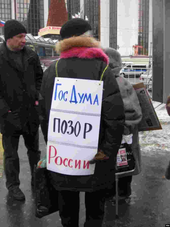 莫斯科示威者的标语:国家杜马是俄罗斯的耻辱。(美国之音白桦拍摄)