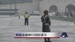 韩国举行全国民防演习