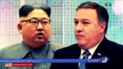 بازتاب دیدار پمپئو با رهبر کره شمالی؛ رئیس سیا گزینه مورد اعتماد پرزیدنت ترامپ