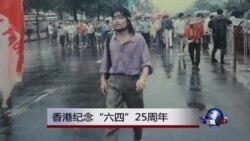 """香港纪念""""六四""""25周年"""