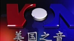 VOA卫视(2014年8月8日 焦点对话)