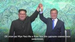 Лидеры Северной и Южной Кореи подтвердили приверженность «полной денуклеаризации»