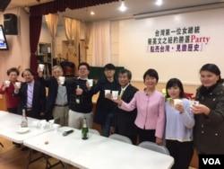 纽约台湾人社团开香槟举杯祝贺蔡英文当选