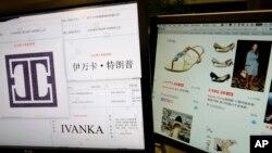 中国商标局网站显示的伊万卡·川普商标申请(2017年4月21日)