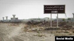 زندان مرکزی تهران مشهور به زندان فشافویه