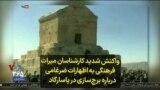 واکنش شدید کارشناسان میراث فرهنگی به اظهارات ضرغامی درباره برجسازی در پاسارگاد