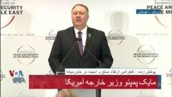 مایک پمپئو: تحریم های بیشتر به مردم ایران فرصت می دهد جلوی حاکمیت ملاها بایستند