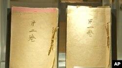 دو جلد دفتر یادگاری از خاطرات بعد از جنگ جهانی دوم که توسط امپراتور هیروهیتو به یکی از دستیارانش دیکته شده بود - حراجخانه بانهمز، نیویورک