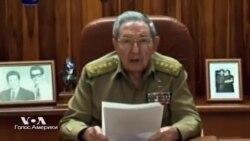 США – Куба: новая эра в отношениях