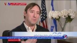 مدیر اجرایی سازمان پروژه اسرائیل: شعار مردم ایران بازتاب عملکرد حکومت است، نه خارجیها