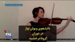 دانشجوی ویولن نواز در دوران کرونا درخشید
