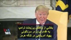 ویدئو کوتاه  پرزیدنت ترامپ به اقدام ایران در سرنگونی پهپاد آمریکایی چه گفت