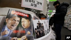 FILE - A magazine with caricatures of President Barack Obama and North Korean leader Kim Jong Un is displayed at a bookstore in Seoul, South Korea, Jan. 3, 2015.