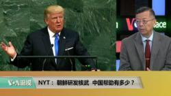 媒体观察:纽约时报:朝鲜研发核武,中国帮助有多少?