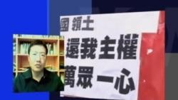 VOA连线:港台保钓人士合作 台政府强调寸土不让