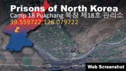 미국 국무부가 인권 정보 웹사이트에 북한의 정치범수용소 실태를 공개하며 게재한 사진.