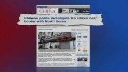 """媒体观察:从加国夫妇""""窃密""""案看中国重判间谍"""
