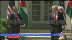 دیدار پرزیدنت ترامپ با ملک عبدالله پادشاه اردن