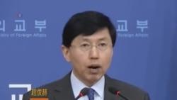 南韓歡迎奧巴馬簽署新的制裁北韓議案