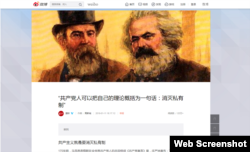 周新城消灭私有制文章的微博截图
