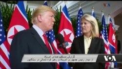 ویژه برنامه گرتا ون ساسترن – دیدار پرزیدنت ترامپ با رهبر کره شمالی کیم جونگ اون