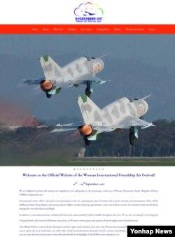 """북한은 지난해 12월 공식 영문 웹사이트를 통해 내년 9월 23∼24일까지 '원산국제친선항공축전(Wonsan International Friendship Air Festival)'을 연다고 공지했다. 당시 홈페이지에는 """"이 특별하고 성대한 행사가 2017년 9월 아름다운 해안도시 원산에서 개최된다는 사실을 소개하게 돼 기쁘다""""며 """"외국인 관광객들은 귀빈으로 환영할 것""""이라고 밝혔다. 그러나 북한은 올해 에어쇼를 전격 취소했다."""